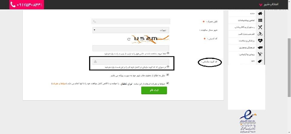 نحوه ثبتنام تخفیف گروهی سازمانی ایران تخفیفان _3