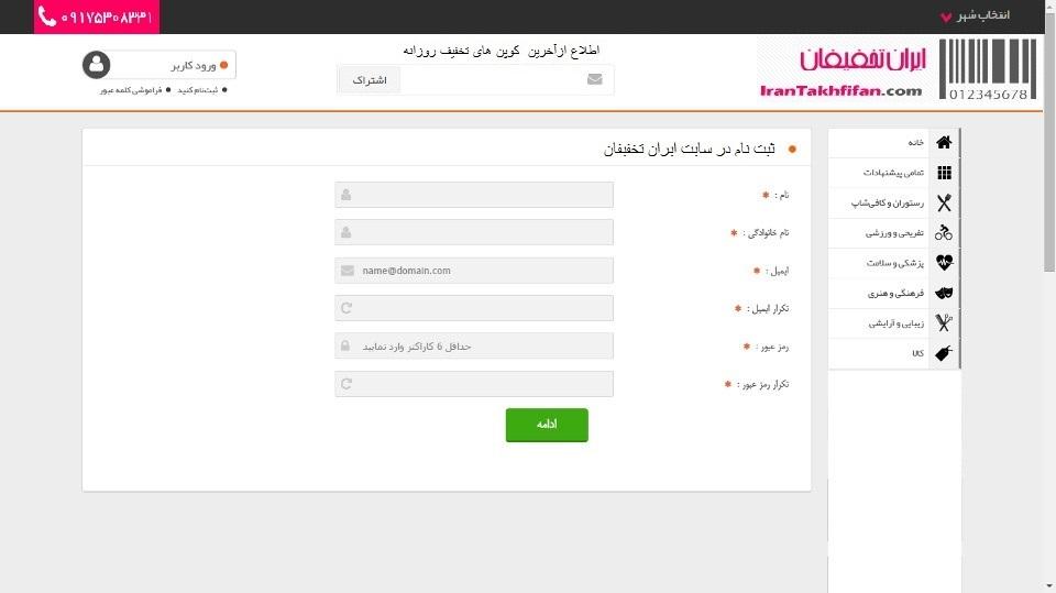 نحوه ثبتنام تخفیف گروهی سازمانی ایران تخفیفان _2