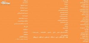 name-menu